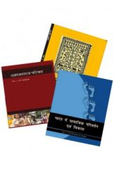 NCERT Samajshastra Books from Class XI-XII (Hindi Medium)